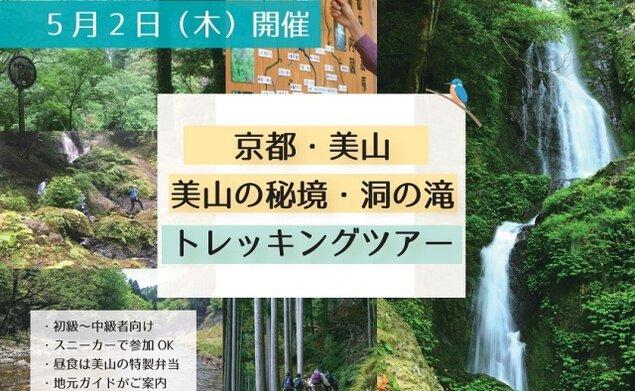 洞の滝トレッキングツアー