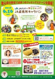 JAバンク×みんなのきょうの料理 健康キッチン-JA直売所キャラバン-(岡山県)