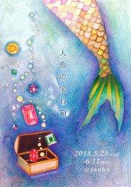 ranbu企画展「人魚の宝石箱」