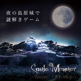 謎解きお城脱出ゲーム「キャッスルモンスター」(7月)