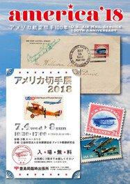 アメリカ航空切手発行100年-アメリカ切手展2018 america'18-