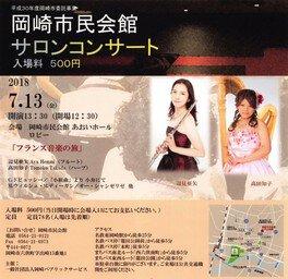あしたプロジェクト 第2回 岡崎市民会館サロンコンサート