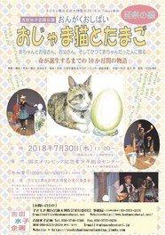 おんがくおしばい「おじゃま猫とたまご」 子どもと舞台芸術大博覧会2018参加公演