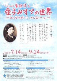 企画展「童謡詩人金子みすゞの世界」関連行事「スーパー竹とんぼで遊ぼう」