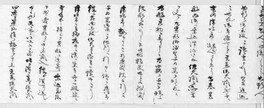 常設展お宝コーナー展「吉田松陰と佐久間象山の動向を伝える坪井信良書簡」