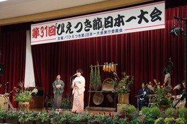第33回「ひえつき節」日本一大会