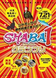 第3回SHABA-1グランプリ