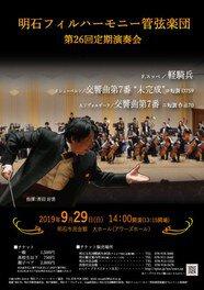 明石フィルハーモニー管弦楽団 第26回定期演奏会