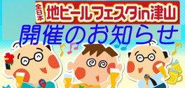第23回 2020日本地ビールフェスタin津山