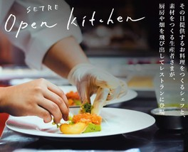 SETRE Open Kitchen 臨場感あるオープンキッチン 第12回「夏野菜の冷製炊合わせ」