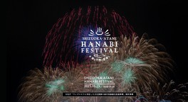 静岡熱海花火フェスティバル ♯海と干物と音楽と