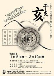 古代鏡展示館冬季スポット展示 干支「亥」