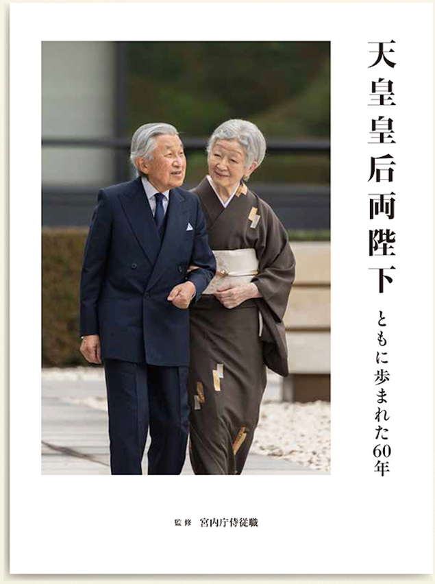 写真展「天皇皇后両陛下 ともに歩まれた60年」