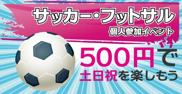 レキスポ サッカー・フットサル個人参加(5月)