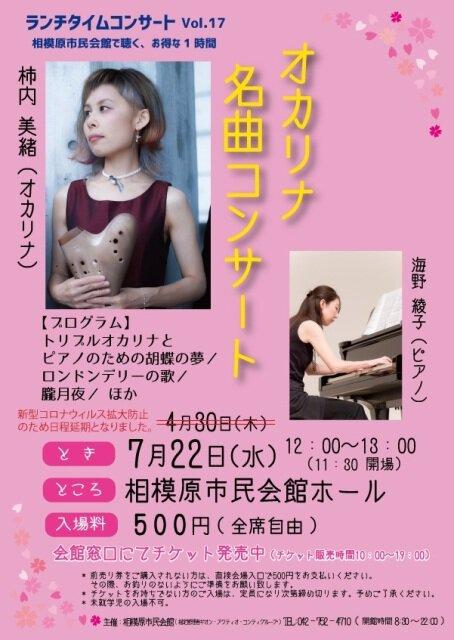ランチタイムコンサートVOL.17「オカリナ春の名曲コンサート」