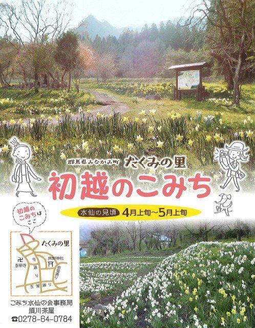 【花・見ごろ】初越のこみち(たくみの里)