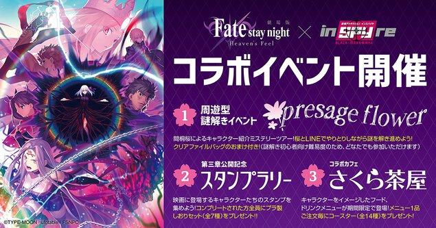 【開催延期】劇場版「Fate/stay night [Heaven's Feel]」公開記念コラボイベント