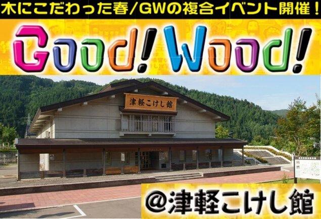 Good Wood@津軽こけし館2021