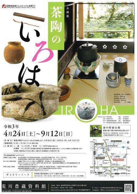 荒川豊蔵資料館 企画展「茶陶のいろは」