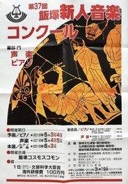 第37回 飯塚新人音楽コンクール
