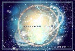 森美苑・戸羽博史 二人展2018