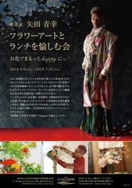 華道家 矢田青幸氏のフラワーアートとランチを愉しむ会