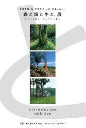 森と畑と牛と.展