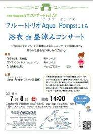 小黒恵子童謡記念館ミニコンサートvol.13 フルートトリオ 浴衣コンサート