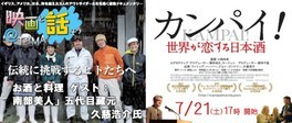 映画と話そう@TAMA「カンパイ!世界が恋する日本酒」