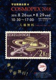 夢は宇宙旅行!宇宙郵趣会展 COSMOPEX2018