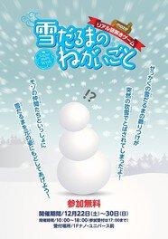 mozoリアル謎解きゲーム~雪だるまのねがいごと~