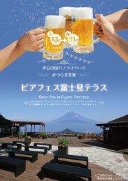 ビアフェス富士見テラス