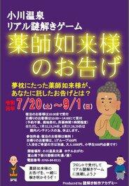 小川温泉リアル謎解きゲーム 薬師如来様のお告げ