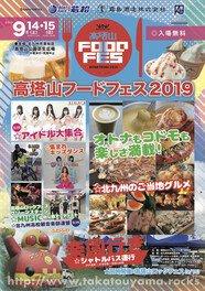 高塔山フードフェス 2019
