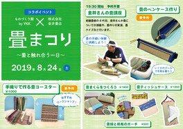 コラボイベント「畳まつり 〜畳と触れ合う一日〜」