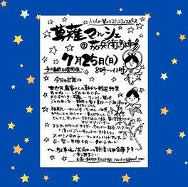 草薙マルシェ(7月)
