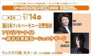 オーケストラとめぐる旅第2回 新日本フィルハーモニー交響楽団 アラビアン・ナイト~新春音楽絵巻~