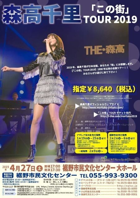 森高千里「この街」TOUR 2019