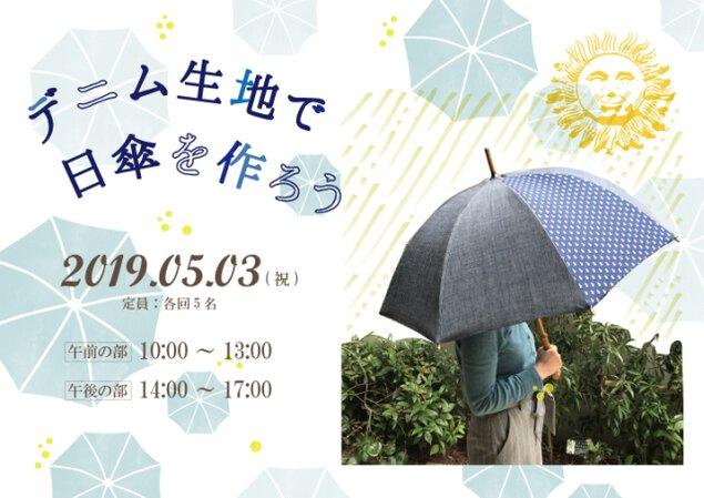 ワークショップ「デニム生地で日傘を作ろう」
