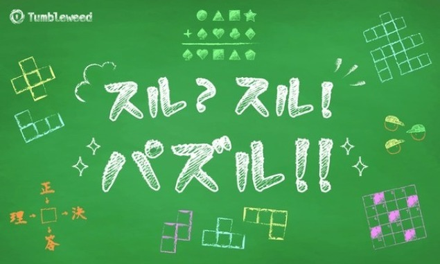 リアル謎解きゲーム『スル?スル!パズル!?』タンブルウィード