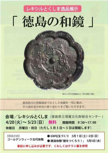 レキシルとくしま逸品展示「徳島の和鏡」
