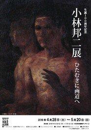 生誕100周年記念 小林邦二作品展 ひたむきに画道へ ~朴直な野性 ~