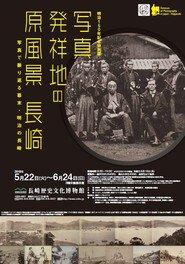 明治150年記念特別展 写真発祥地の原風景 長崎