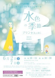 小さなお子様と一緒に モーニングピアノコンサート 水色の季節 プリンセスと共に