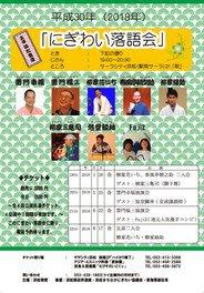 浜松寄席「第22回 にぎわい落語会 ~花いち・緑助 兄弟二人会~」