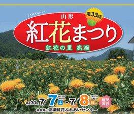 第33回山形紅花まつり