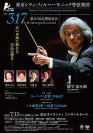 東京シティ・フィルハーモニック管弦楽団 第317回定期演奏会