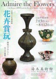 平成30年夏季展「花卉賞玩-琳派のデザインと花入の展開-」