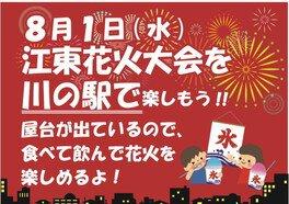 江東花火大会を川の駅で見よう!