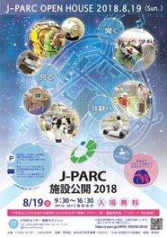 J-PARC施設公開